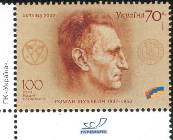 Shukhevych_stamp_2007