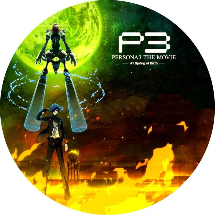 ペルソナ3#1 DVDラベル