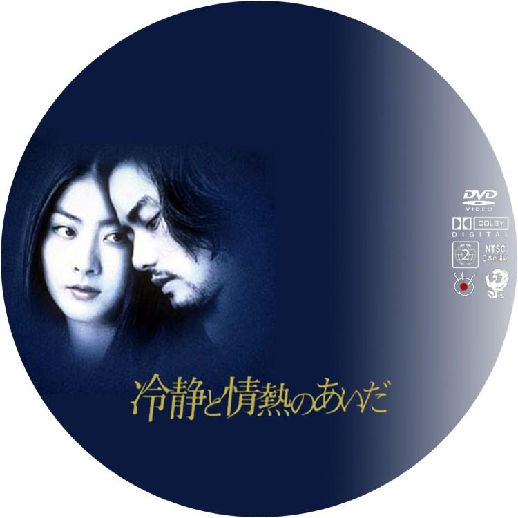 辻仁成と江國香織原作の映画「冷静と情熱のあいだ」のDVDラベル