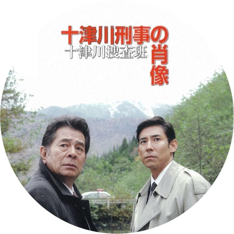 主演 高嶋政伸で放送された刑事ドラマシリーズ「十津川刑事の肖像」のDVDラベル
