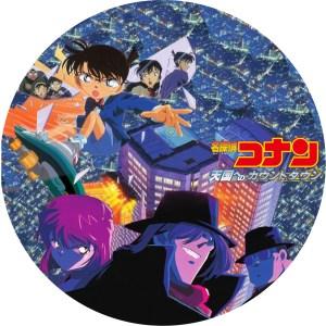天国へのカウントダウン 名探偵コナン 自作DVDラベル