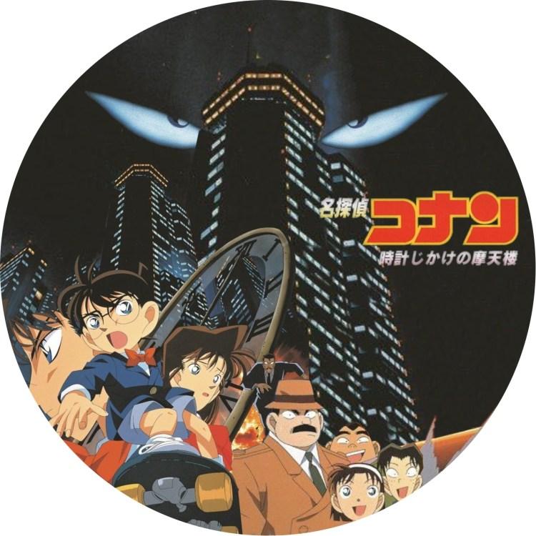 時計じかけの摩天楼 名探偵コナン 自作DVDラベル