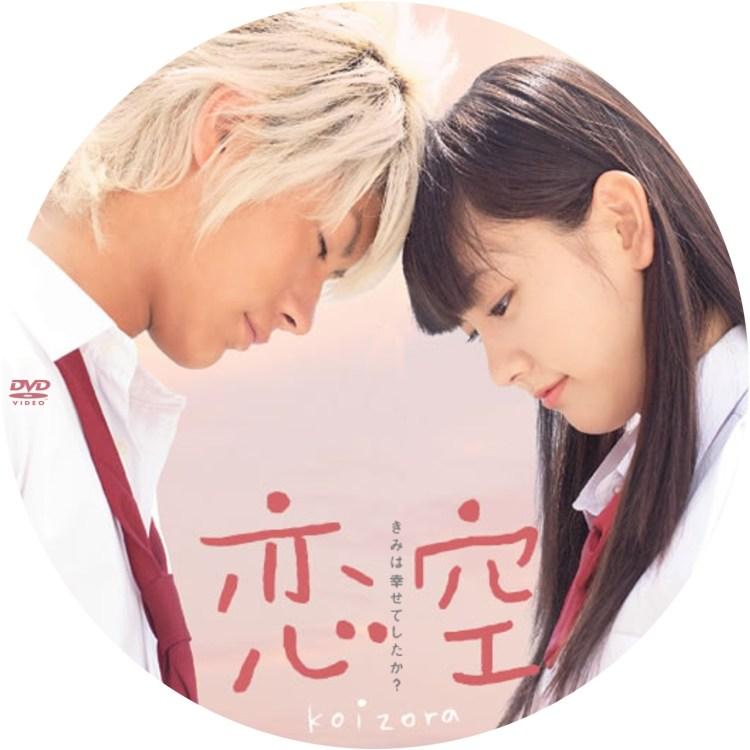 美嘉のケータイ小説を映画化した「恋空」のDVDラベルです