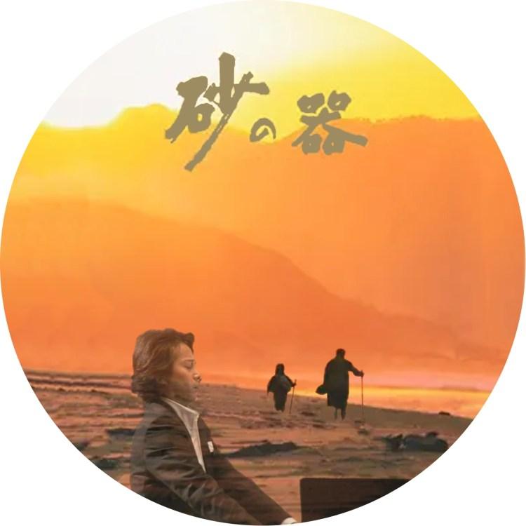 砂の器2004 DVDラベル 松本清張 中居正広