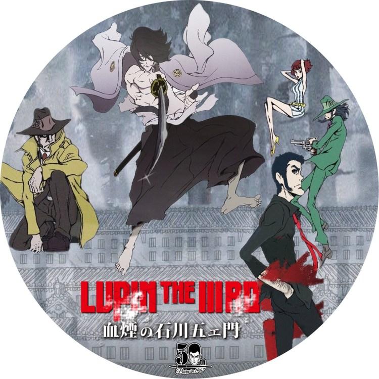 血煙の石川五ェ門 ルパン三世 DVDラベル