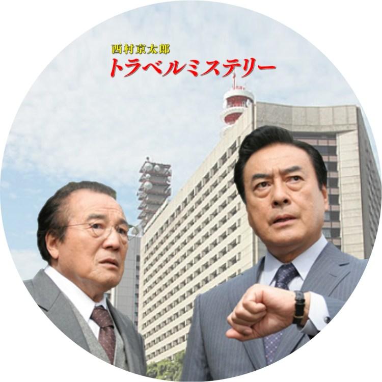 西村京太郎トラベルミステリー高橋英樹・愛川欽也版の汎用DVDラベル
