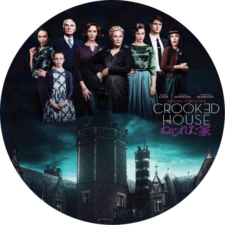 #自作DVDラベル #ねじれた家 #アガサ・クリスティー #crooked house #agatha christie