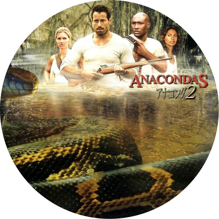 2004年公開のアナコンダ2のDVDラベル