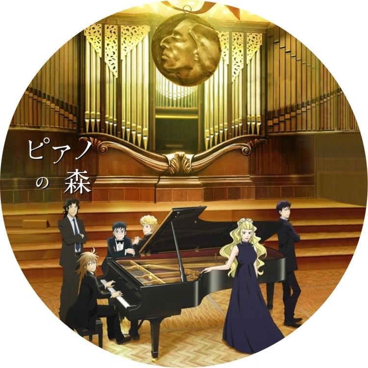 アニメ「ピアノの森 第2シリーズ」のDVDラベルです