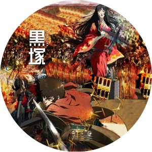 アニメ「黒塚-KUROZUKA-」のDVDラベルです