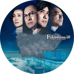 FUKUSHIMA50 のDVDラベルです