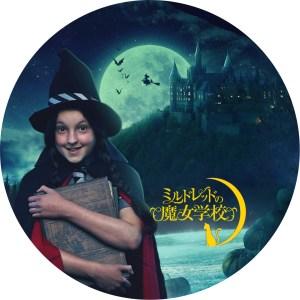 「ミルドレッドの魔女学校 シーズン1」のDVDラベルです
