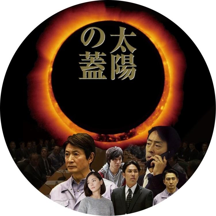 東電福島第一原発の映画「太陽の蓋」のDVDラベルです