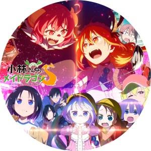 小林さんちのメイドラゴンS DVDラベル