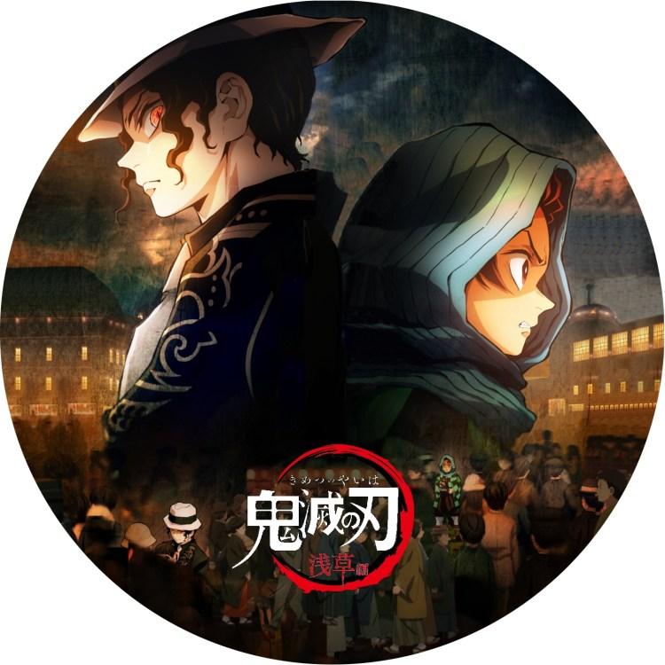 鬼滅の刃 浅草編 DVDラベル