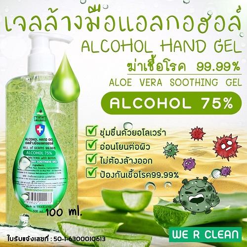 เจลแอลกอฮอล์, เจลแอลกอฮอล์ล้างมือ, เจลล้างมือ