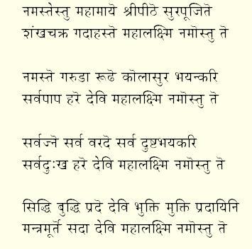 Lyrics in Devanagiri