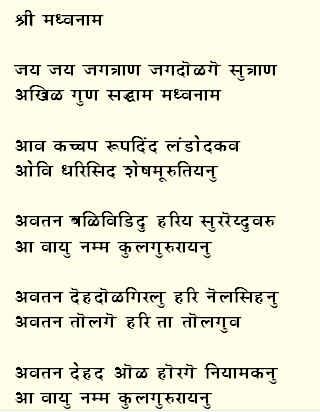 Madhwa Nama Sanskrit