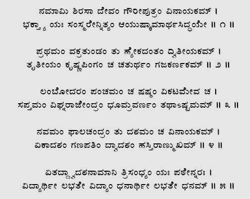Venkateswara suprabhatam lyrics in sanskrit
