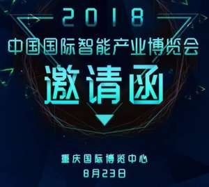First Smart China Expo to be held in Chongqing