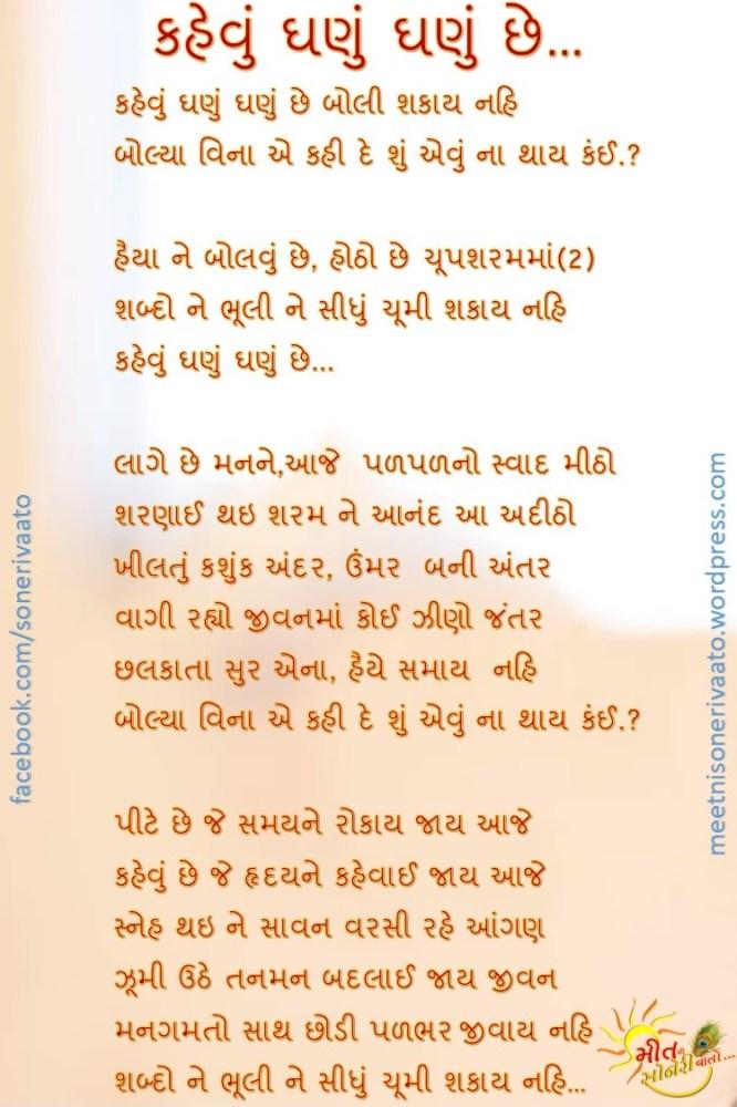 Lyrics for 'Kehvu Ghanu Ghanu che.'