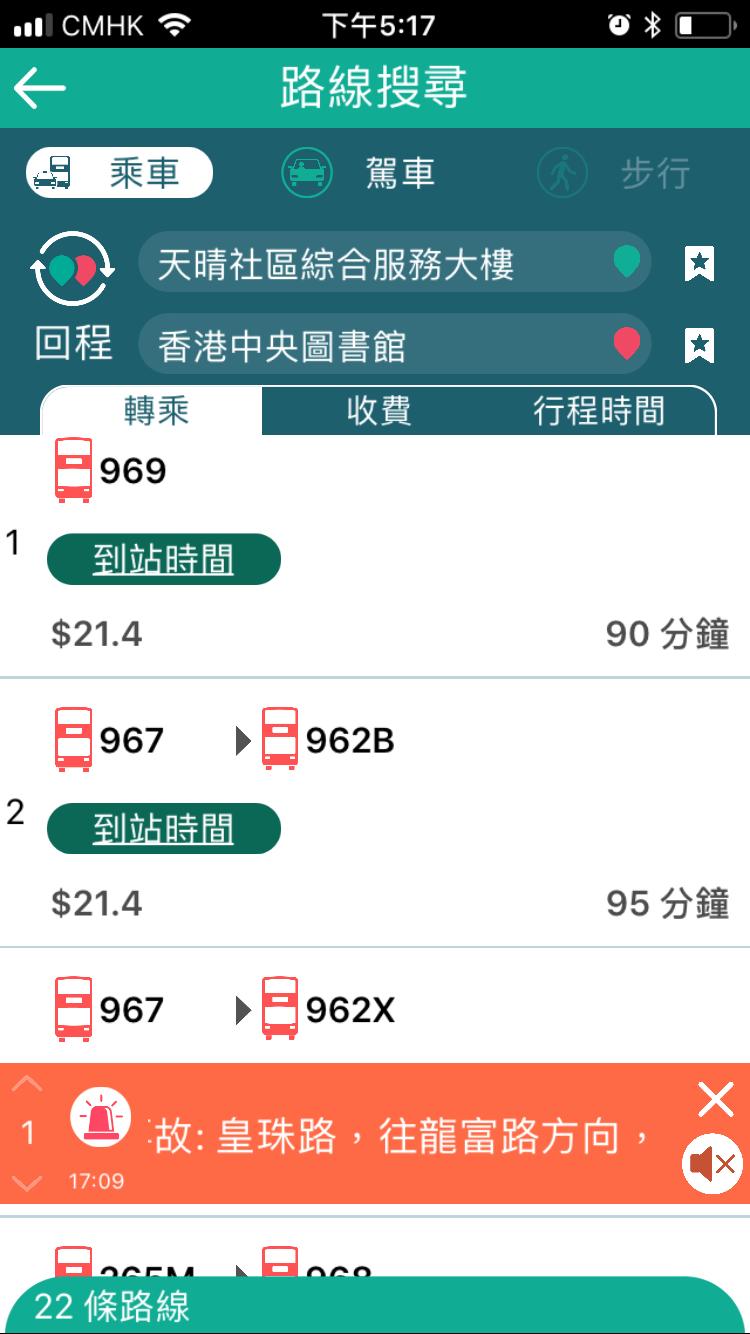 零廢話,火車,電車,香港自由行好用的APP – 原地遊