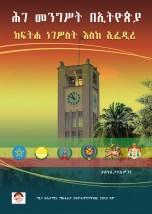 hge mengist be ethiopia