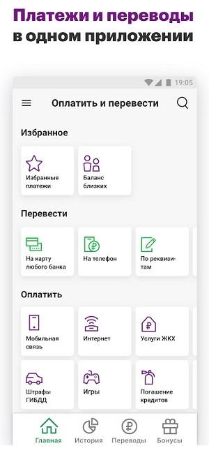 ترجمه از طریق نرم افزار موبایل Megafon Bank