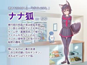登場キャラクター ナナ狐