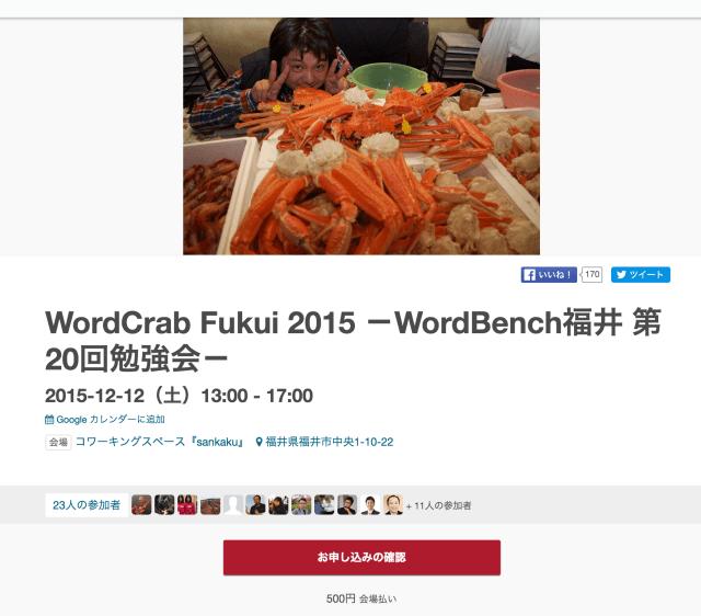 スクリーンショット 2015-12-16 2.28.59
