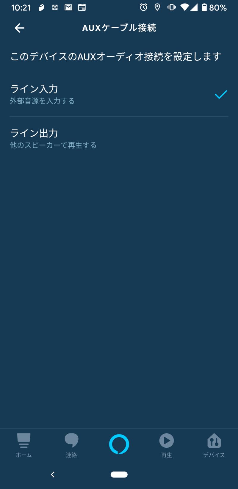 AlexaアプリAUXケーブル接続