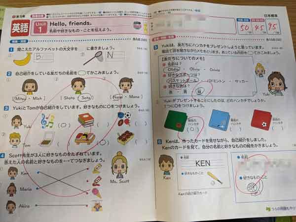 小学5年生英語テスト