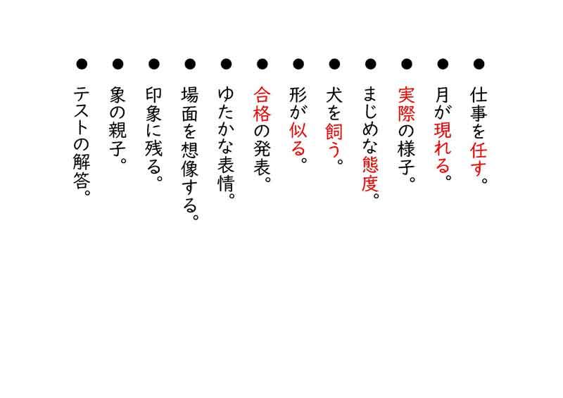 漢字50問テスト練習プリント