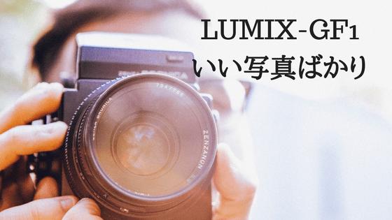 LUMIX-GF1写真