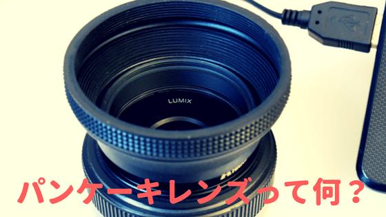 パンケーキレンズ レンズフード付き 用途 単焦点 違い パソコンがちょっと写っている