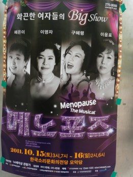 Menopause! The musical!