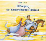 Greek ISBN 978-960-8294-39-4
