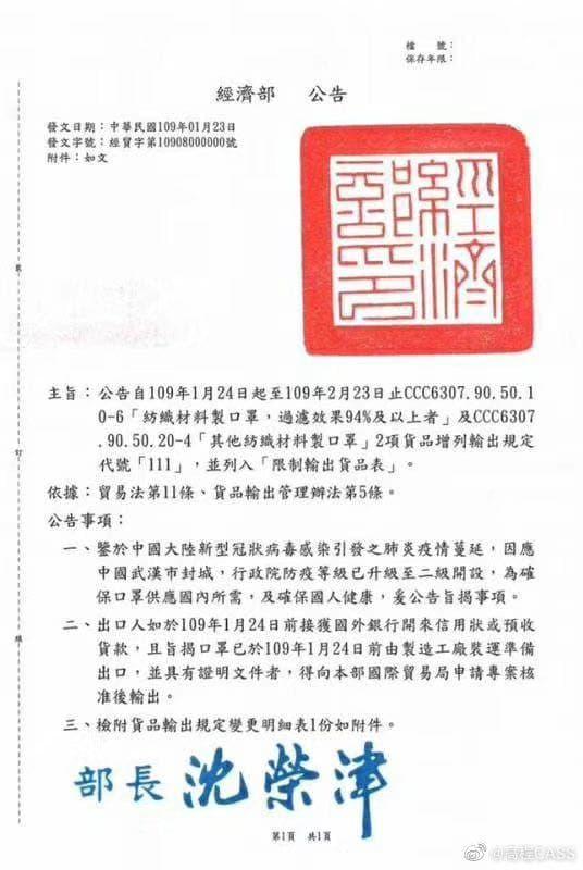 臺灣限制口罩出口 - 時事板 | Dcard