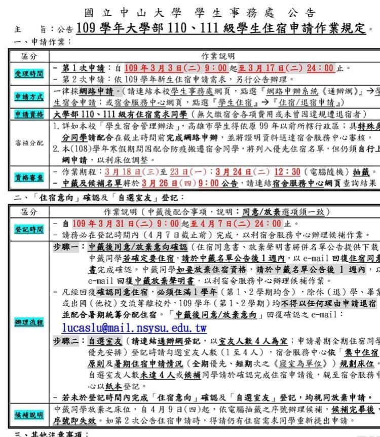宿舍申請 - 中山大學板 | Dcard