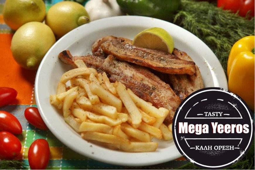 Mprizolakia (Pork Chops)
