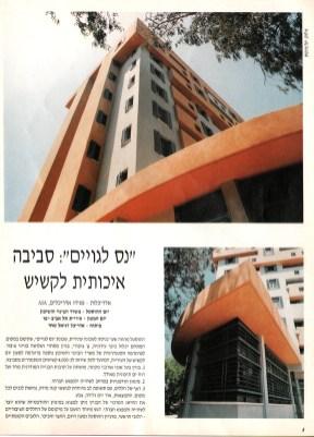 Rick Meghiddo, Ruth Meghiddo, Meghiddo Architects, www.architectureawareness.com , www.rick-RE.com , www.naturaltowergarden.com , Ytzuv, Israel, Housing for the Elderly, Jaffa, Tel Aviv, Israel