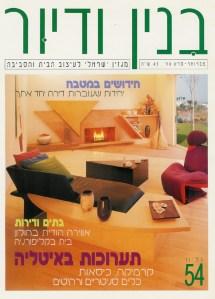 Rick Meghiddo, Ruth Meghiddo, Meghiddo Architects, www.architectureawareness.com , www.rick-RE.com , www.naturaltowergarden.com , Binian Udiur, Tel Aviv, Israel