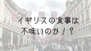 イギリスの食事は不味いのか