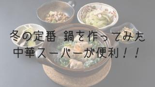 日本の食材を手に入れるには中華スーパーが超便利