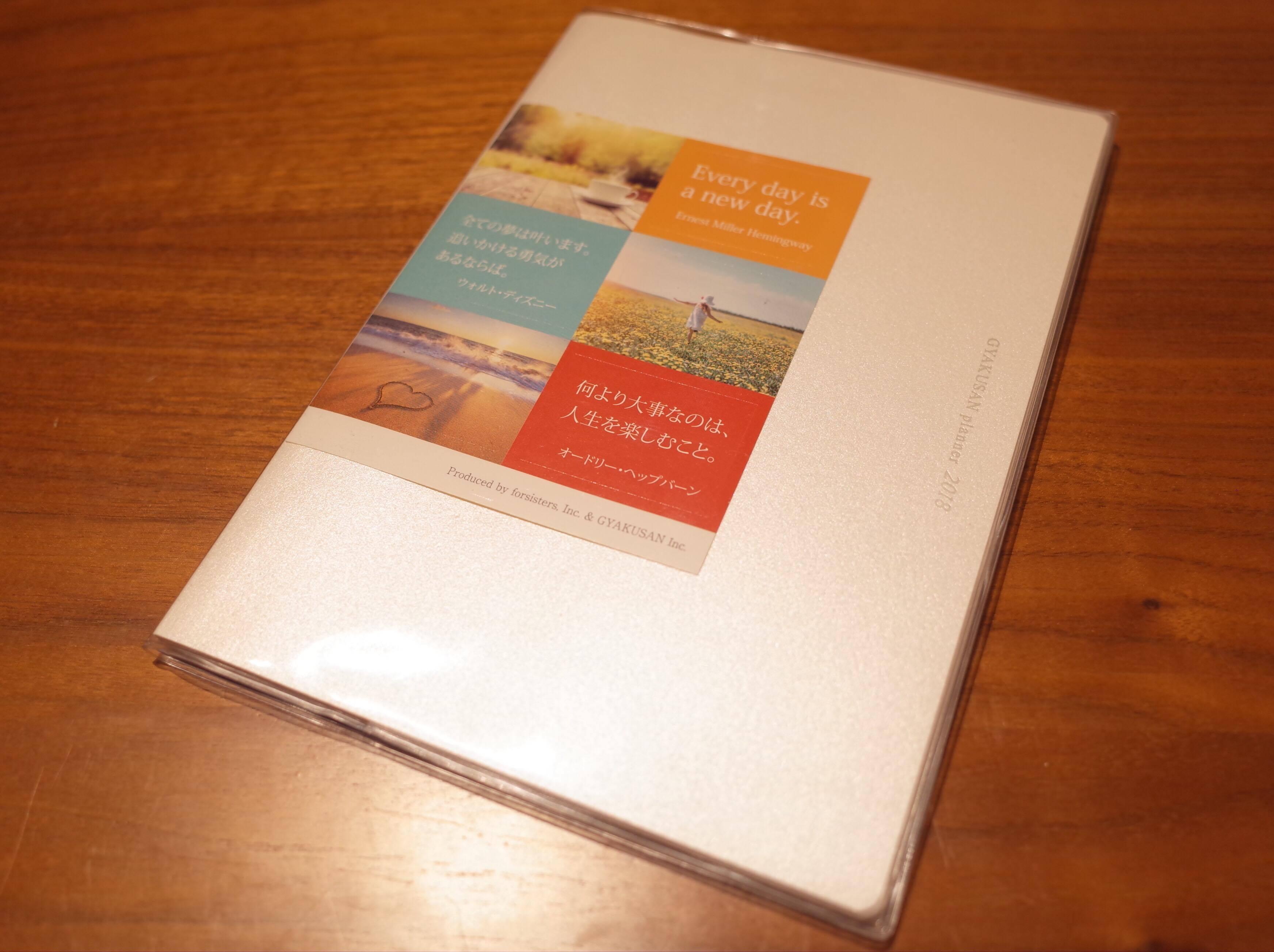 【手帳拝見】第2回 マツオユキさんは「逆算手帳」を愛用中です