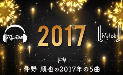 2017仲野順也