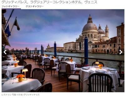 ベネチア一の超ラグジュアリーホテル「グリッティパレス」にお得に泊まる方法はこれ!