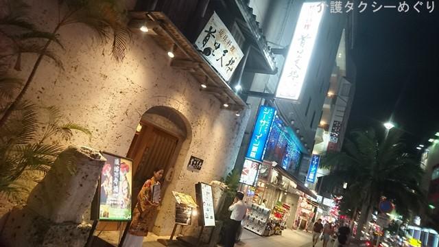 奇跡の一マイル・国際通りに面する首里天楼はバリアフリー対応飲食店であります。