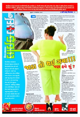 Information on obesity-related problems and measures to rectify it