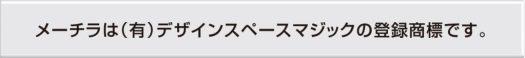 メーチラはデザインスペースマジックの登録商標です。